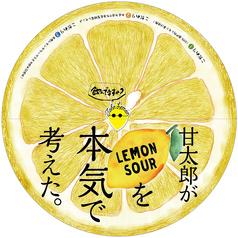 料理メニュー写真甘太郎がLEMONSOURを本気で考えた。