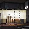 博多かわ串 高知餃子 酒場フタマタ 小岩店のおすすめポイント2