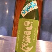 町田酒造 限定直汲み生酒 特別純米 美山錦