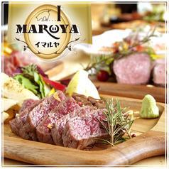肉バル イマルヤ IMARUYA 新宿店の写真