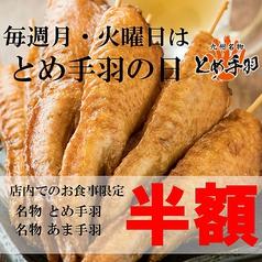 とめ手羽 神田南口店のコース写真