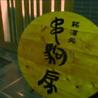 串駒房のおすすめポイント1