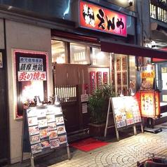 居酒屋 えんや 姫路駅前店の雰囲気1