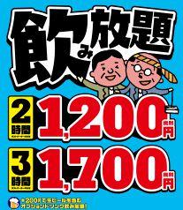白木屋 四条畷東口駅前店のおすすめポイント1