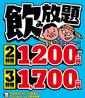 白木屋 春日部西口駅前店のおすすめポイント2