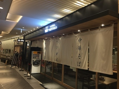 つけめんTETSU JRゲートタワー名古屋店の写真