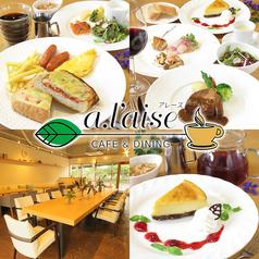 アレーズ a.l'aise cafe&dining 堺東の写真