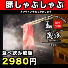 大衆個室酒場 鶏丸 新宿店のおすすめ料理1