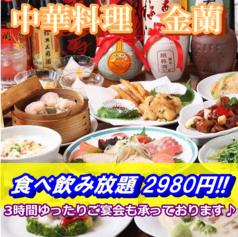 中国料理 金蘭 大塚本店の写真