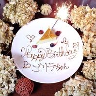 【大切な人とのお時間を】記念日・誕生日プレート