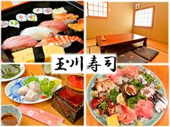 玉川寿司の詳細