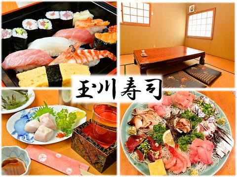 Tamagawa Sushi image