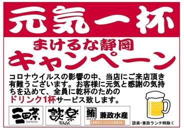 三田菜のおすすめ料理1