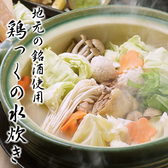鶏っく 富山駅前店のおすすめ料理3