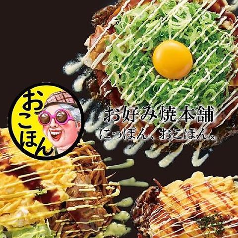 【おいしさで、ひとを、にっぽんを、元気に。】お好み焼本舗名物が1980円~食べ放題!!