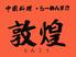 敦煌 豊中店のロゴ
