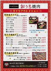 焼肉 ふくろう FUKUROU 伊勢崎店のおすすめ料理1