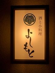 錦町 よしもとの雰囲気1