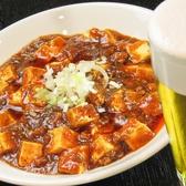 中華料理 萬里 ばんり 新橋日比谷店のおすすめ料理3