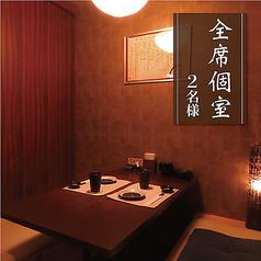 九州地鶏居酒屋 よか鶏 岩国駅前店の特集写真