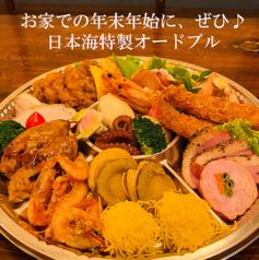 日本海庄や 宇都宮本店のコース写真