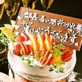 ★誕生日・記念日★特製BIGピッチャーパフェ&花束で、お祝い♪誕生日や記念日はもちろん、すべてのお祝いに♪主役も大喜びのサプライズ!ぜひ、地鶏家で!
