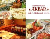アクバル キャッスルプラザ店 名古屋駅のグルメ