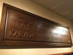 カイラダ KAIRADAの写真