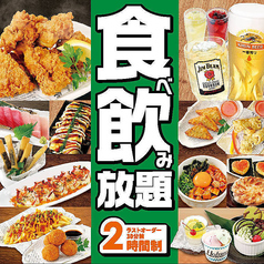 白木屋 長野駅前店特集写真1