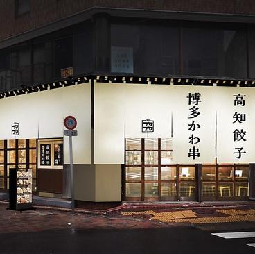 博多かわ串 高知餃子 酒場フタマタ 小岩店の雰囲気1
