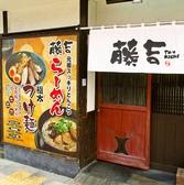 らー麺 藤吉 平野店の雰囲気3