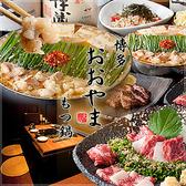 博多もつ鍋 おおやま 横浜店の詳細