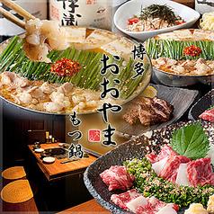 もつ鍋 おおやま 横浜店の写真