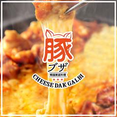 チーズタッカルビ×韓国家庭料理 豚ブザ 大和店