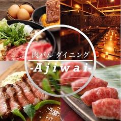 肉バルダイニング あじわい東京 八丁堀店特集写真1