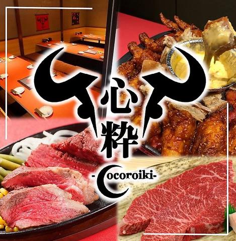 個室居酒屋 心粋 cocoroiki 天王寺アポロ店の写真