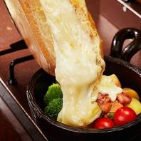 大人気!自慢料理の【とろけるラクレットチーズ】
