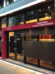 AZABU JYUBAN WINERYの写真