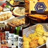 麺串酒房 仁乃房の写真