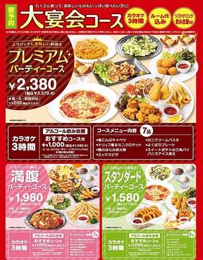 カラオケバンバン BanBan 佐野店のおすすめ料理1