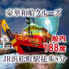 東京湾遊覧船 徳川の巨船 安宅丸 あたけまるの写真