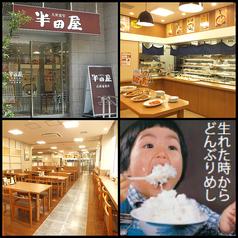 大衆食堂 半田屋 武蔵浦和店の詳細