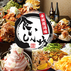 食いしん坊 水道橋本店の写真