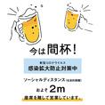 各種感染症対策実施中です。安心してお食事をお楽しみください。