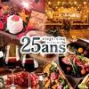 個室&チーズ&肉 25ans ヴァンサンカン