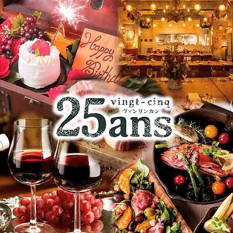 個室&チーズ&肉 25ans-ヴァンサンカン-