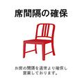 【感染対策】営業状況によっては席間隔の確保を行っております。