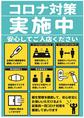 ◆コロナ対策実施中 ◆1階客席9台,2階客席6台(各部屋3台)の換気扇が稼働,窓の換気,空気清浄機も使用◆席の間仕切り 席数の減 共有部分消毒 店内換気 従業員のマスク、健康管理を徹底し安心、安全にご来店頂けるように心がけております