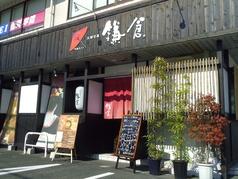 町家カフェ太郎茶屋鎌倉 竹原店