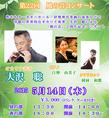 2015年5月14日(木)第22回風の音コンサート開催いたします。3000円(ドリンク・ケーキ付き)詳細はお気軽にご連絡下さい。